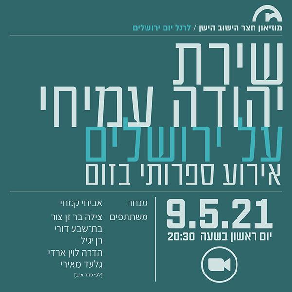 שירת יהודה עמיחי על ירושלים - אירוע ספרותי בזום